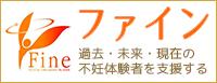 NPO法人Fine