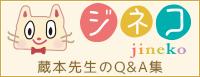 ジネコ 蔵本先生のQ&A集