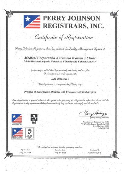 ISO9001:2015登録証(英語版)