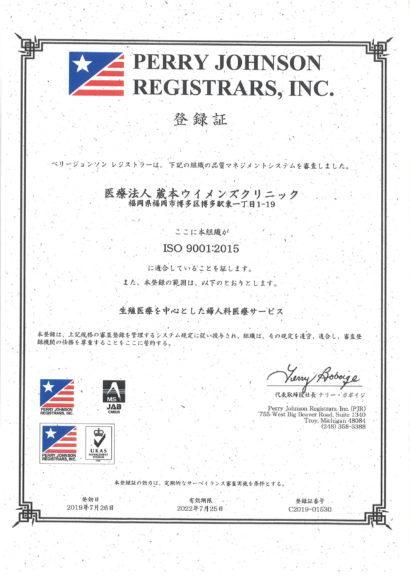 ISO9001:2015登録証