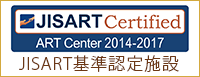JISART基準規格認定
